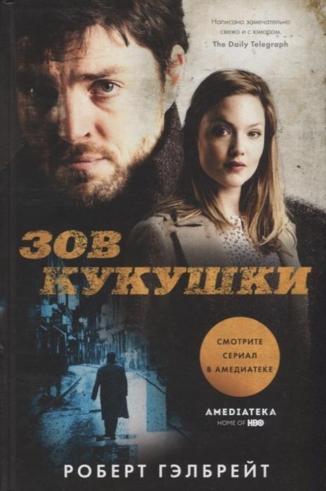 Kitab Зов Кукушки | Гэлбрейт Р.