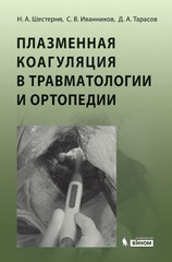 Плазменная коагуляция в травматологии и ортопедии + CD
