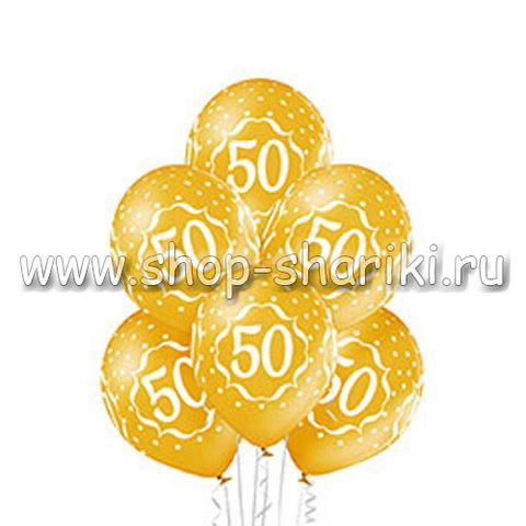 Шары 50 лет