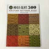 Каталог Knitting Patterns Book 500