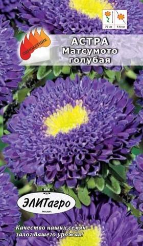 Семена Цветы Астра Матсумото голубая