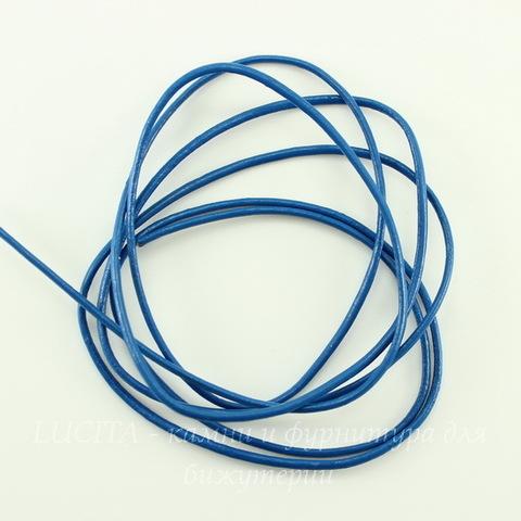 Шнур (нат. кожа), 1,5 мм, цвет - синий, примерно 1 м