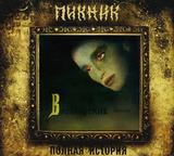Пикник / Вампирские Песни (CD)