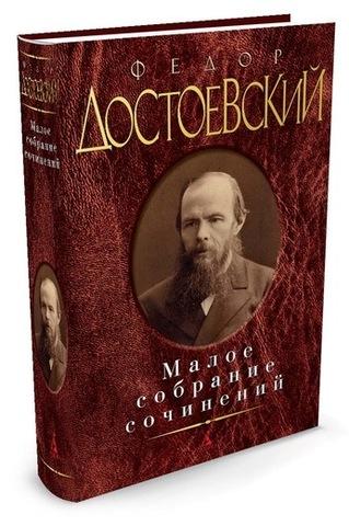 Фото Федор Достоевский. Малое собрание сочинений