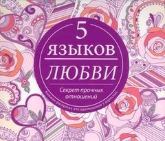 Пять языков любви. Секрет прочных отношений