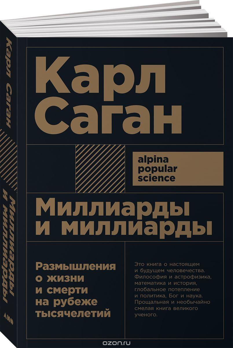 Kitab Миллиарды и миллиарды Размышления о жизни и смерти на рубеже тысячелетий (Покет) | Карл Эдвард Саган