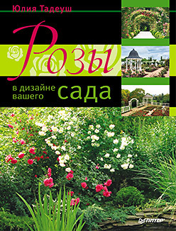 Розы в дизайне вашего сада