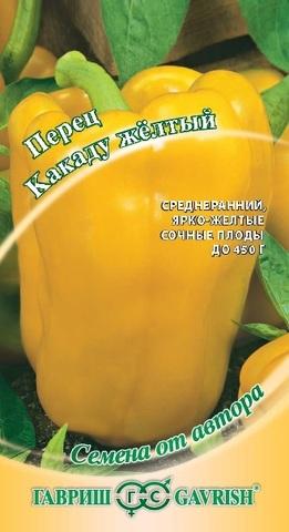 Семена Перец Какаду желтый, до 360 гр