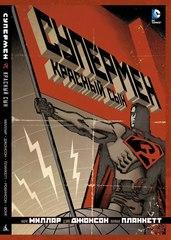 Комикс «Супермен: Красный сын»