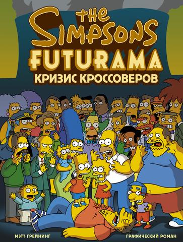 Симпсоны и Футурама. Кризис кроссоверов