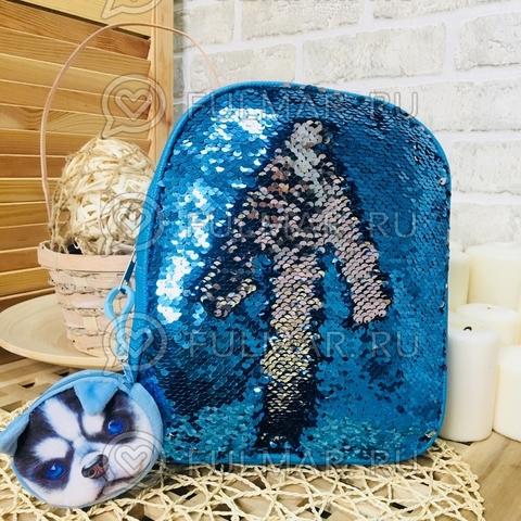 Рюкзак голубой с пайетками меняет цвет  Голубой-Серебристый и брелок-кошелёк Масик
