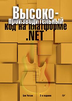 Высокопроизводительный код на платформе .NET. 2-е издание