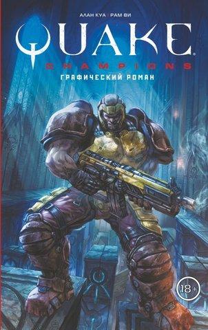 Quake Champions. Графический роман