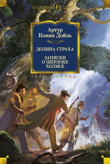 Kitab Долина Страха. Записки о Шерлоке Холмсе   Дойл А.