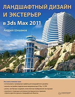 Ландшафтный дизайн и экстерьер в 3ds Max 2011 veda 0 3mm wd134 dual action airbrush spray gun kit set 1 8m air hose wd21 l109