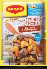 Смесь Maggi для сочного жаркого из мяса с картофелем 34г