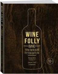 Вино. Практический путеводитель (уменьшенный формат)