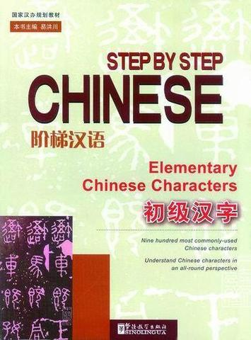 Step by Step Chinese- Elementary Chinese Characters