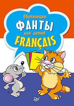 Обучающие фанты для детей. Французский язык. 29 карточек питер обучающие фанты для детей французский язык 29 карточек