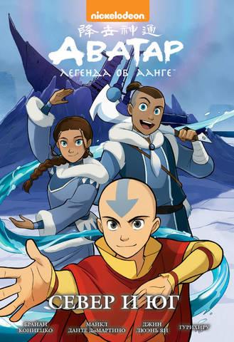 Аватар: Легенда об Аанге. Книга 5. Север и юг (мягкая обложка)