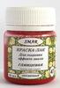 Краска-лак для создания эффекта эмали Цвет №47 Брусничный