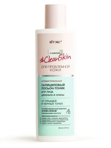 Витэкс #Clean Skin Антибактериальный салициловый лосьон-тоник от прыщей и черных точек для лица, декольте и спины 150мл