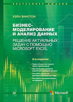 Бизнес-моделирование и анализ данных. Решение актуальных задач с помощью Microsoft Excel. 5-е издание