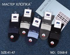 Носки мужские (10 пар ) арт. D368-8