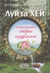 Большая книга любви и мудрости