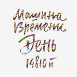 Машина Времени / День 14810й - Юбилейный Концерт В Олимпийском (2CD)