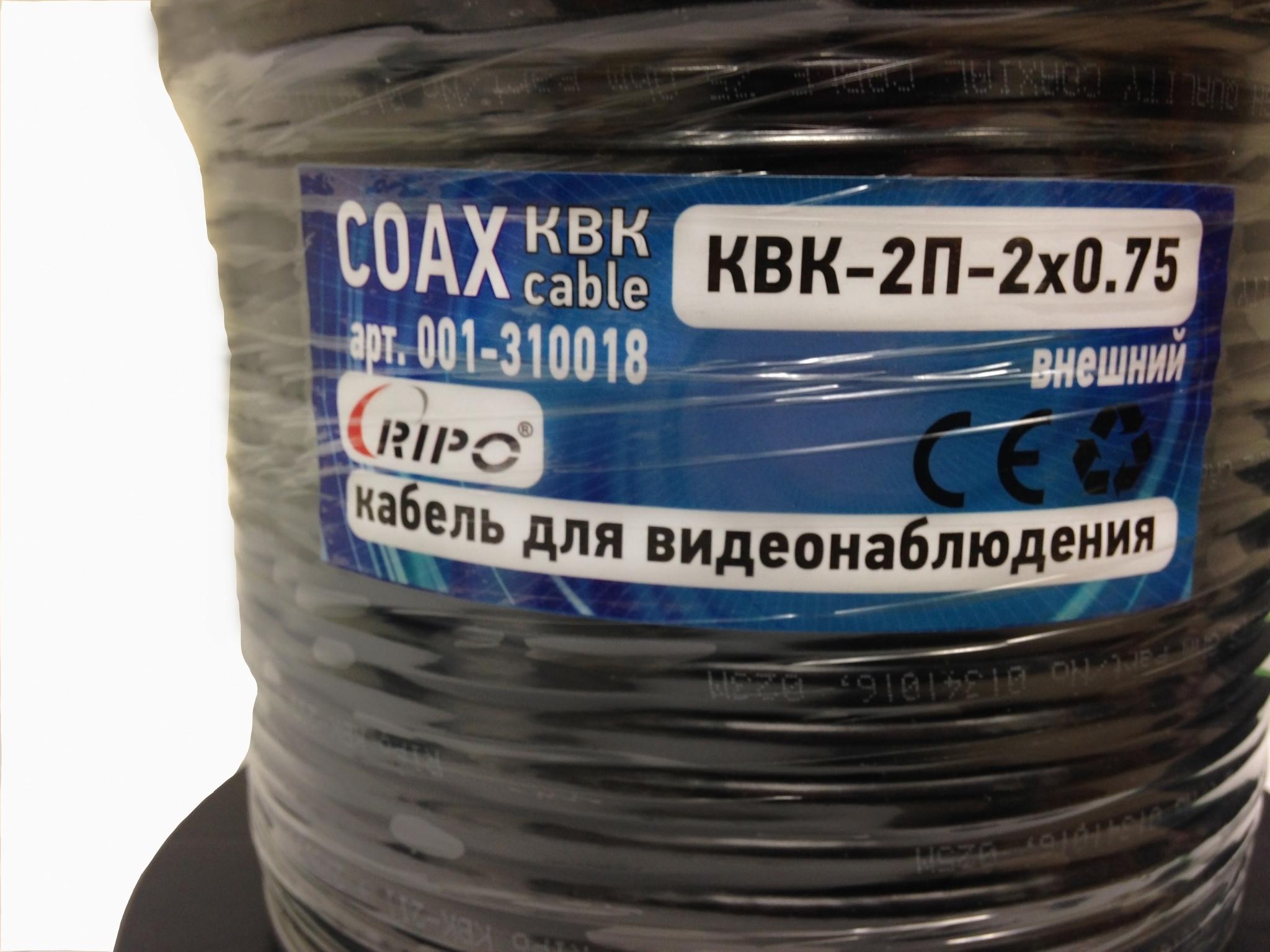 Кабель КВК 2П 2х 0 75, цена