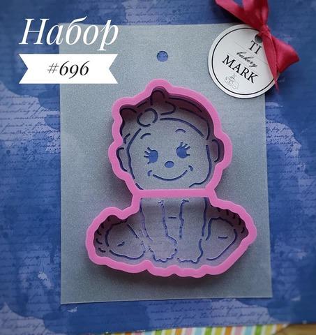 Набор №696 - Малышка