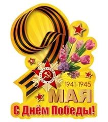 Плакат вырубка С Днем Победы 9 мая 1941-1945 10-01-0131