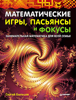 Математические игры, пасьянсы и фокусы. Занимательная математика для всей семьи педали bbb clipless forcemount цвет черный