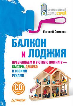 Балкон и лоджия (+CD с видеокурсом)