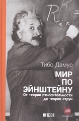 АНФ.Мир по Эйнштейну:От теории относительности до теории струн