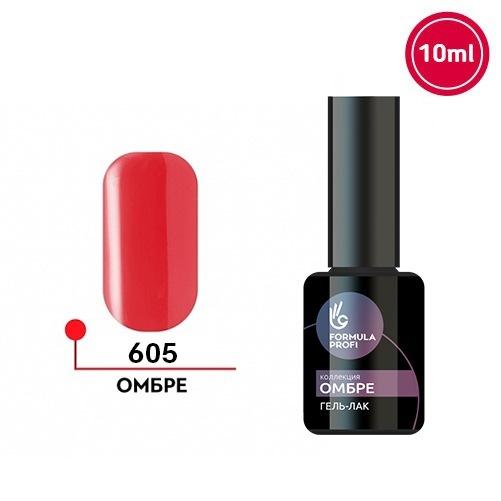 Формула Профи, Гель-лак УФ/LED - Омбре №605, красный 10 мл