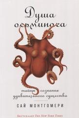 Душа осьминога Тайны сознания удивительного существа