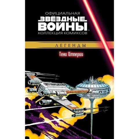 Звёздные Войны. Официальная коллекция комиксов №29