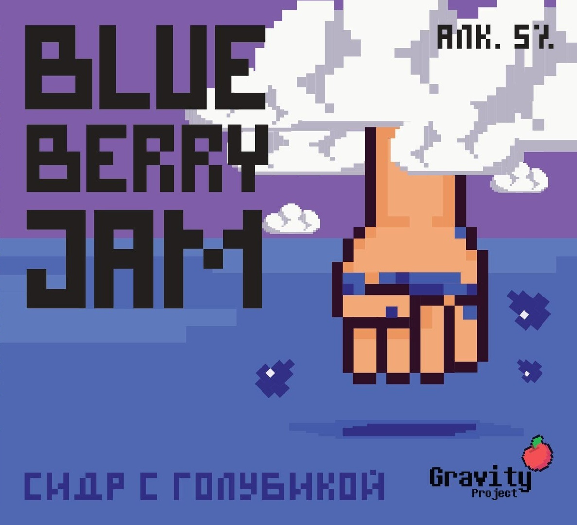 https://static-eu.insales.ru/images/products/1/3813/223702757/Gravity_Project_Blue_Berry_Jam.jpg