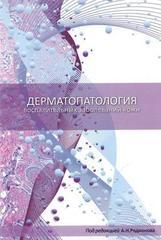 Дерматопатология воспалительных заболеваний кожи