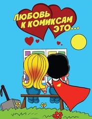 Любовь к комиксам это...