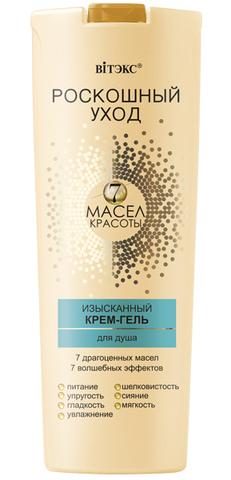 Витэкс Роскошный уход - 7 масел красоты Изысканный крем-гель для душа 500 мл
