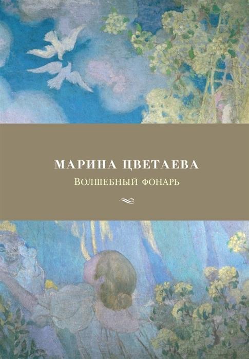 Kitab Волшебный фонарь   Цветаева М.