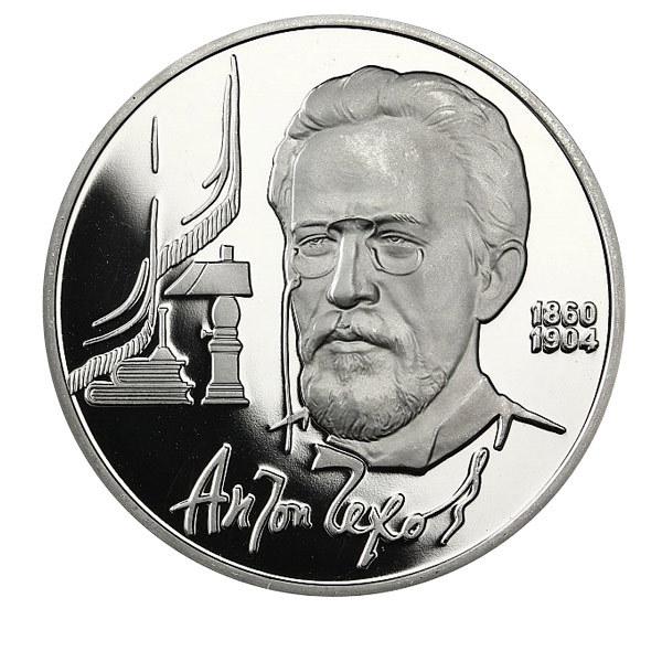 PROOF  1 рубль Чехов 1990 г.