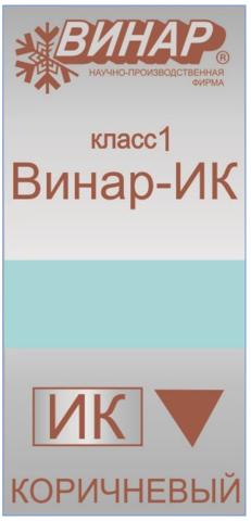 Индикатор стерилизации Винар-ИК 1 класс (200 штук)