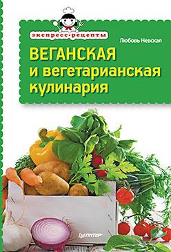 Экспресс-рецепты. Веганская и вегетарианская кулинария