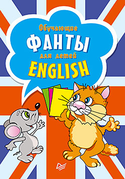 Обучающие фанты для детей. Английский язык. 29 карточек 6+ питер обучающие фанты для детей французский язык 29 карточек