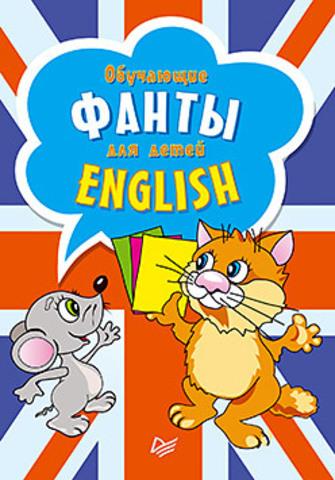 Обучающие фанты для детей. Английский язык. 29 карточек 6+