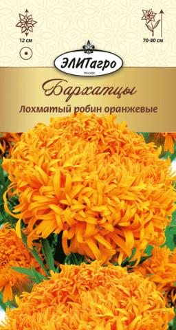 Семена Бархатцы Лохматый робин оранжевый, Одн